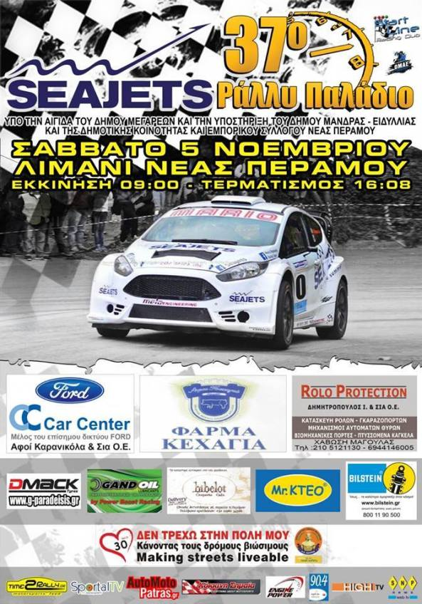 poster-rally-paladio-2016