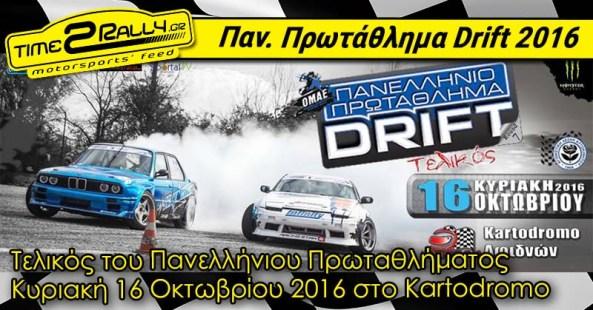 pr-drift-kartodromos-telikos-2016-post-image