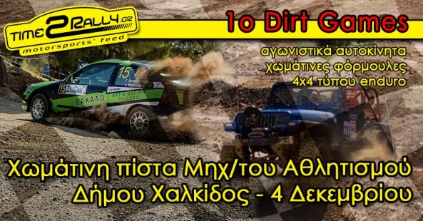 dirt-games-2016-post-image