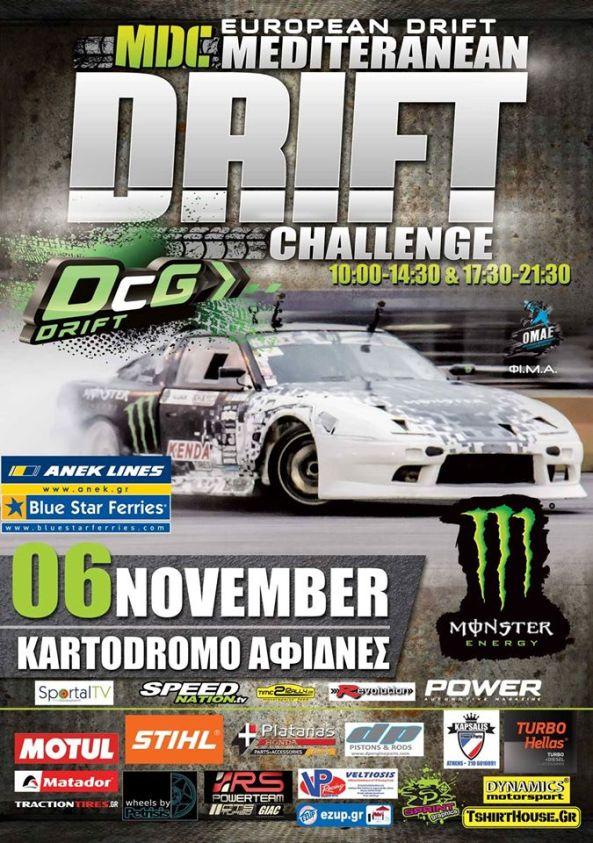 drift-dcg-november-2016-kartodromos