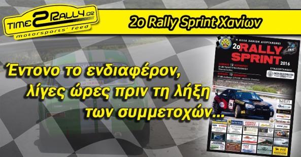 header-2o-rally-sprint-xanion-dilosi-symmetoxis
