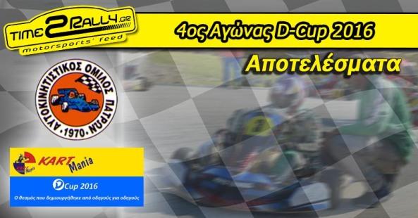 header-4os-agonas-d-cup-apotelesmata