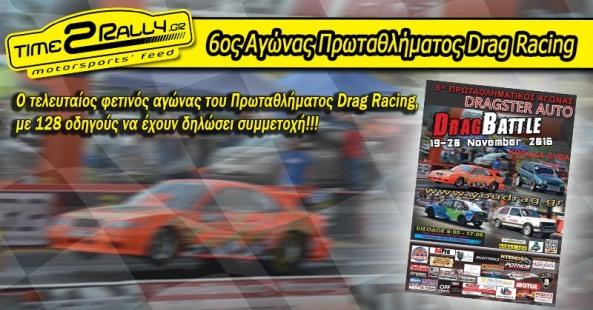 header-6os-agonas-protathlimatos-drag-racing-symmetoxes