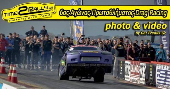header-6os-agonas-protathlimatos-drag-racing