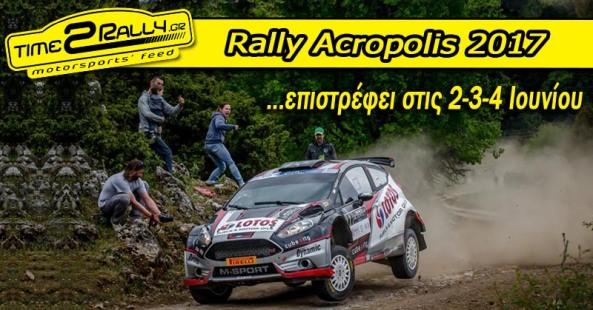 header-acropolis-rally-2017