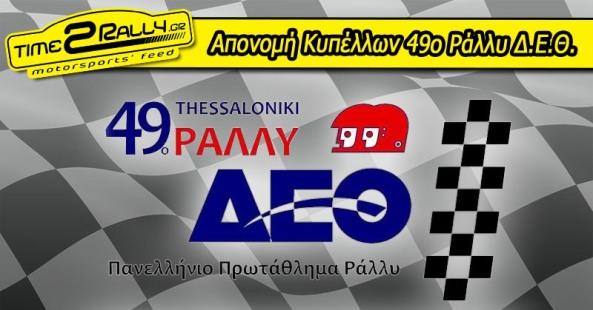 header-aponomi-kypellon-49o-rally-deth