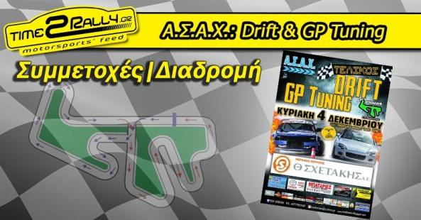header-asax-drift-gp-tuning-4-dek-2016-symmetoxes