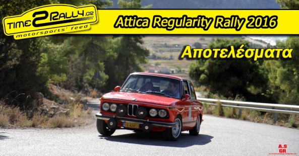 header-attica-regularity-rally-2016-apotelesmata