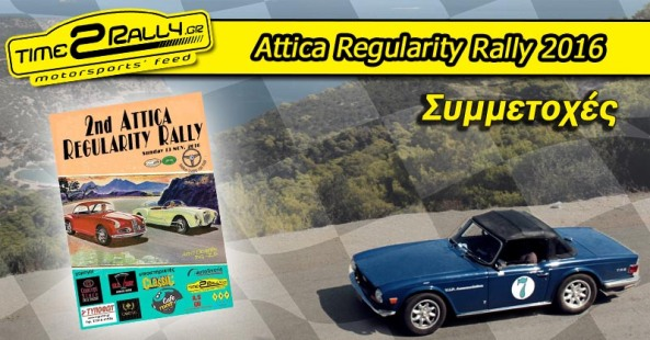 header-attica-regularity-rally-2016-symmetoxes