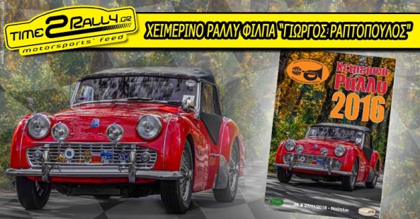 header-chimerino-rally-philpa-2016
