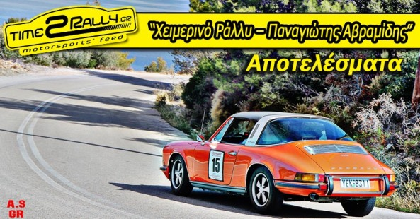 header-classic-microcars-xeimerino-rally-panagiwtis-avramidis-apotelesmata