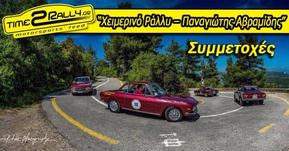 header-classic-microcars-xeimerino-rally-panagiwtis-avramidis-symmetoxes