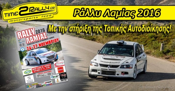 header-rally-lamias-2016-me-tin-stiriksi