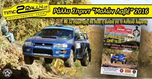 header-rally-sprint-molon-lave-2016-symmetoxes