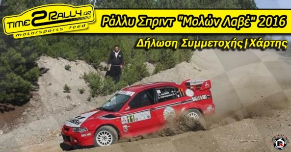 header-rally-sprint-molon-lave-2016