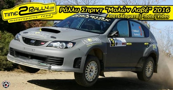 header-rally-sprint-molon-lave-apotelesmata