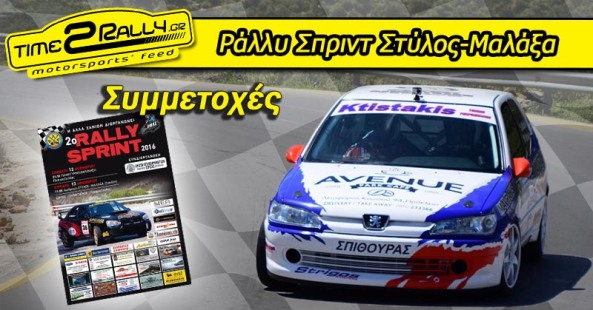 header-rally-sprint-stylos-malaksa-symmetoxes