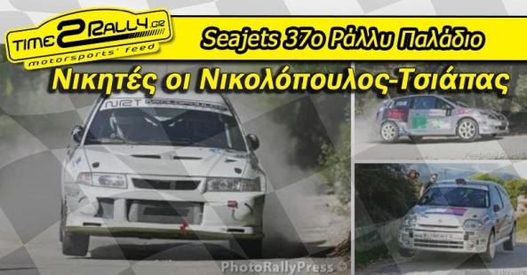 header-seajets-37o-rally-paladio-nikites-oi-nikolopoulos-tsiapas