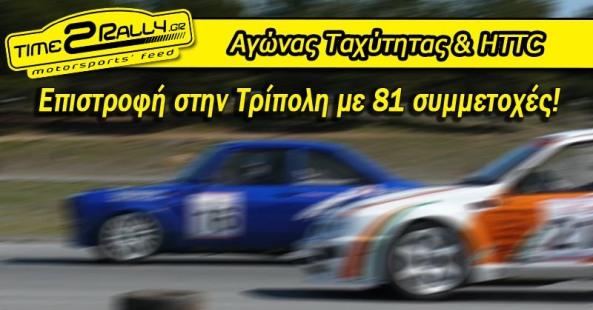 headet-taxythta-httc-tripoli-2016-symmetoxes