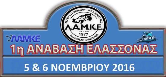 lamke-elassona-2016