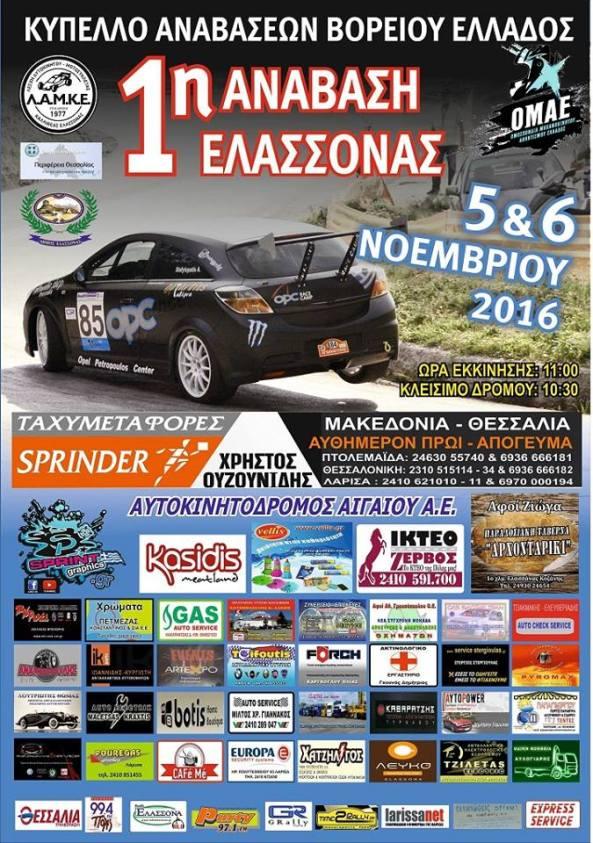 poster-anavasi-elassonas-2016