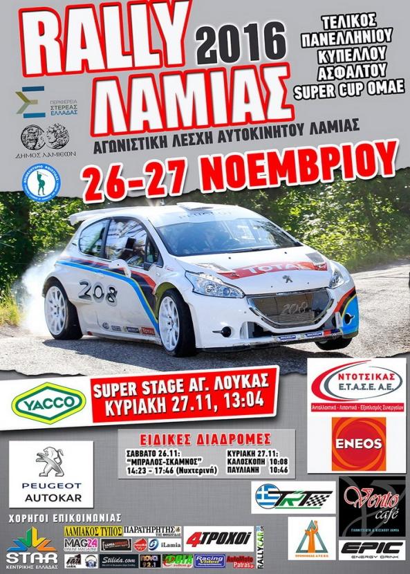 poster-rally-lamias-2016