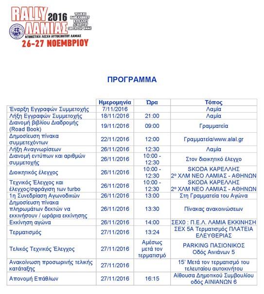 rally-lamias-2016-program