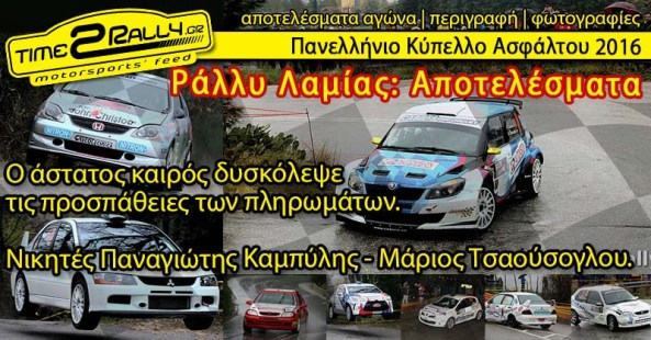 rally-lamias-apotelesmata-2016-post-image
