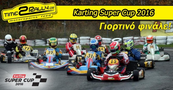 header-karting-super-cup-2016-apotelesmata