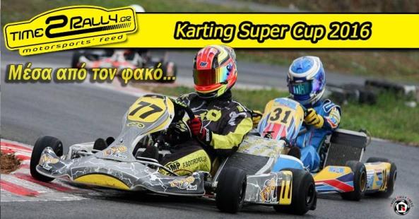 header-karting-super-cup-2016-mesa-apo-ton-fako