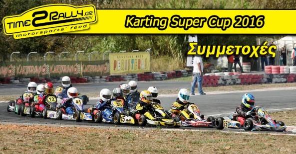 header-karting-super-cup-2016-symmetoxes