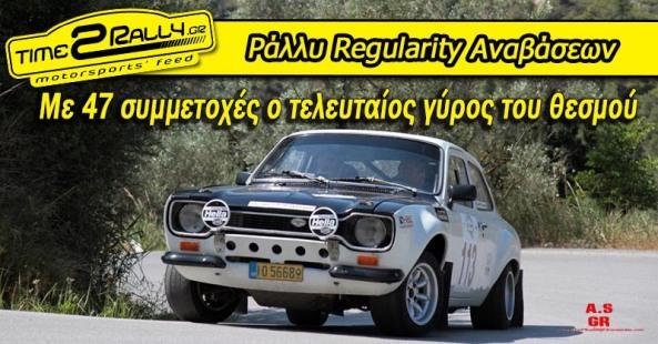 header-rally-regularity-anavasewn-o-telikos-giros-tou-thesmou-me-saranta-efta-simmetoxes