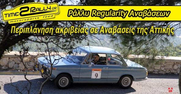 header-regularity-anavaseon-apotelesmata
