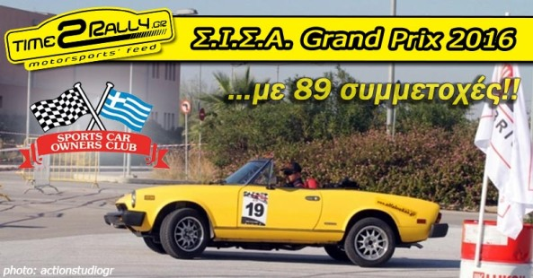 header-sisa-grand-prix-2016-symmetoxes