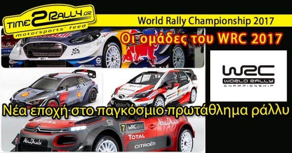wrc-omades-2017-post-image