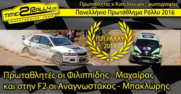 anaskopisi-protathlima-rally-2016-post-image