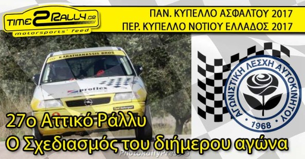 attiko-rally-dt1-2017-post-image