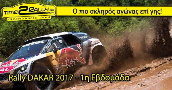 dakar-rally-2017-post-image