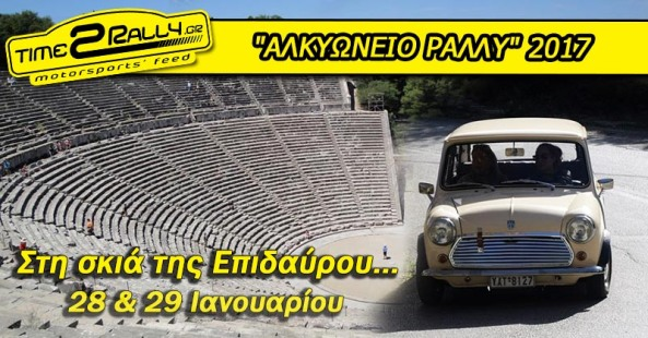 header-alkywneio-rally-2017