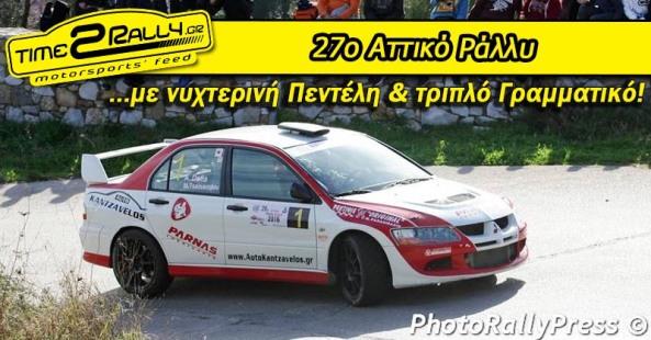 header-attiko-rally-leptomereies