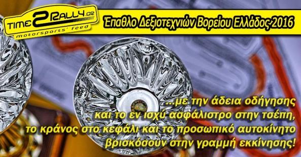 header-epathlo-deksiotexnion-voreiou-ellados-2016-titloyxoi
