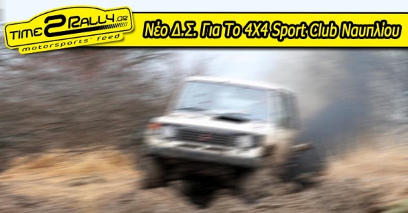 header-neo-d-s-gia-to-4x4-sport-club-nafpliou