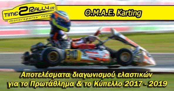 header-omae-karting-elestika-2017