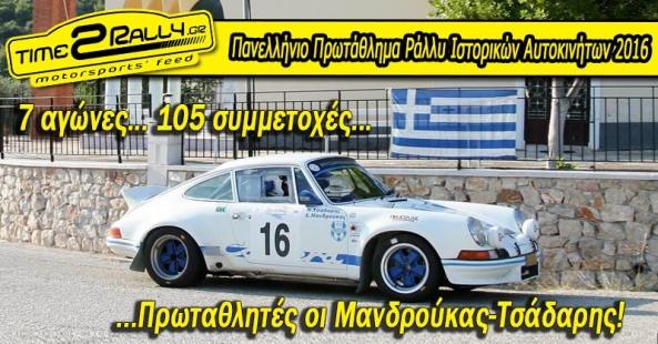 header-panellinio-protathlima-rally-istorikwn-autokonitwn-2016-titlouxoi