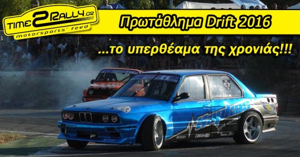 header-protathlima-drift-2016