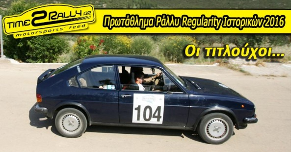 header-protathlima-rally-regularity-istrorikwn-titlouxoi