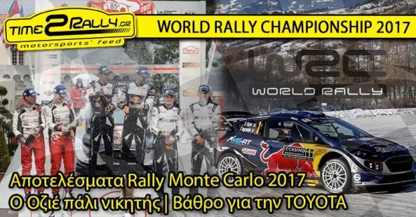 monte-carlo-rally-apotelesmata-2017-post-image