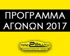 programma-rally-2017