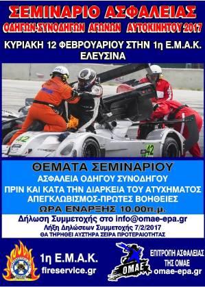 seminar-asf-omae-1