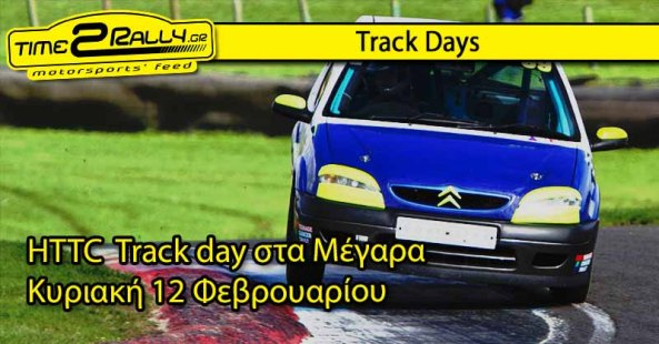 3-track-day-httc-megara-2017-post-image